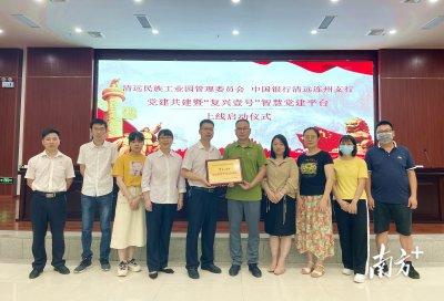清远民族工业园有了智慧党建平台上线