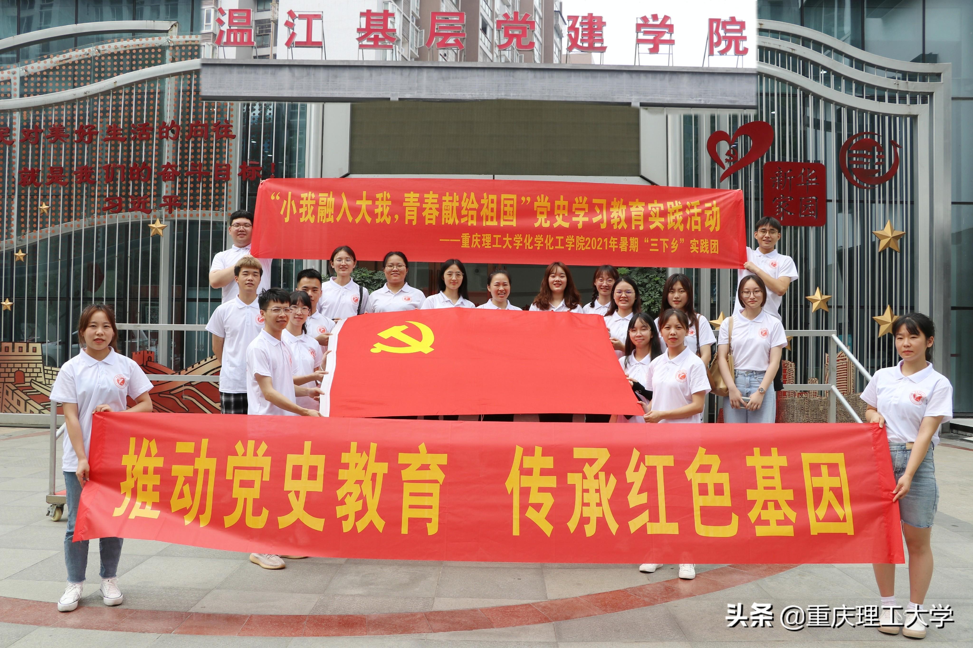 化工学子赴温江基层党建学院调研:智慧党建让党建插上信息化翅膀