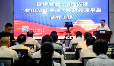 文山智慧党建平台上线
