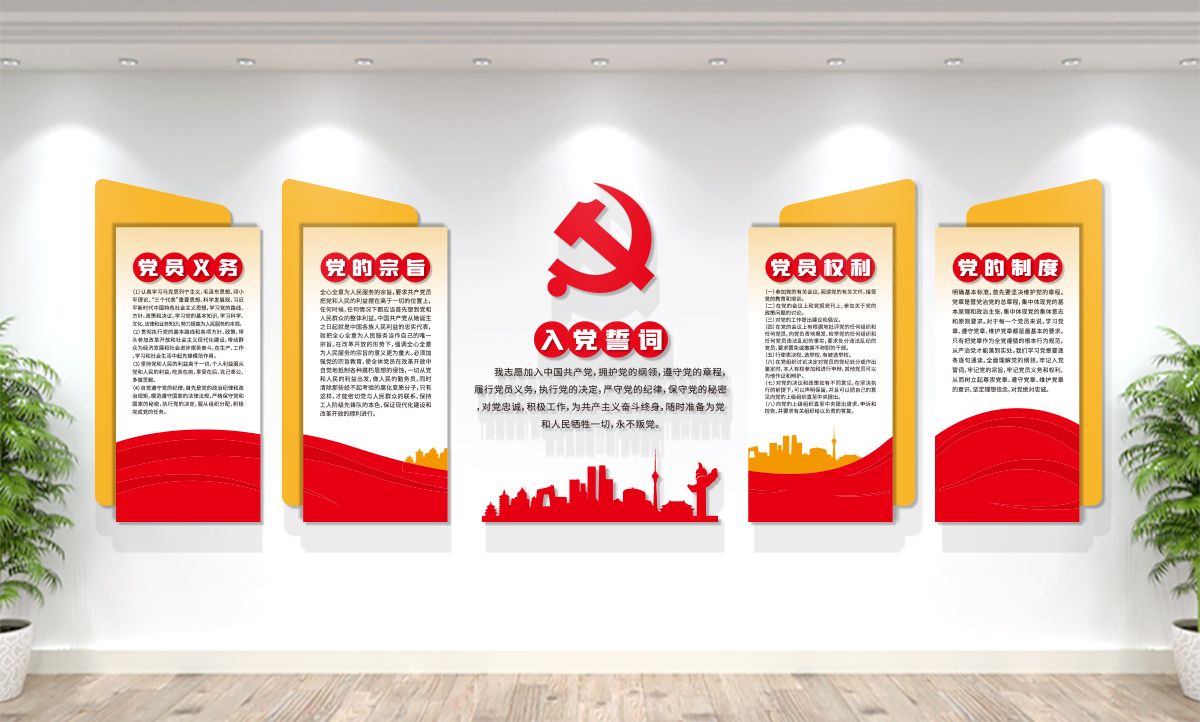 党员活动室/入党誓词/党建文化墙设计展示