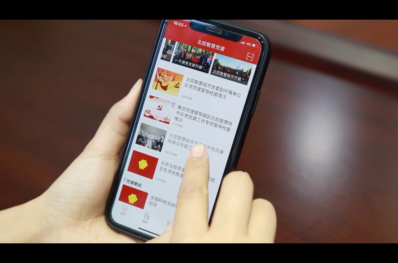 第一时间传递党的声音!北京:搭建起指尖上的党建智慧云平台