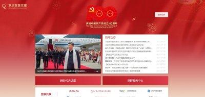 深圳智慧党建平台建设提升组织工作新高度