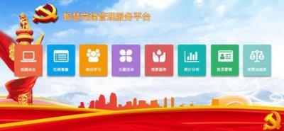 亚讯威视智慧党建系统提高党建工作效率