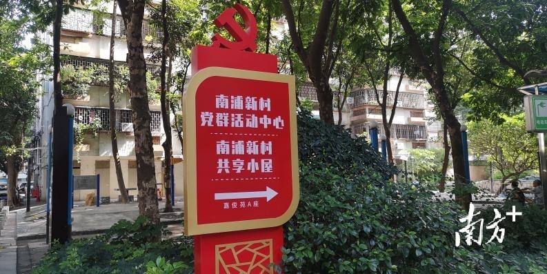 探索智慧党建,佛山禅城打造小区治理向善新样本